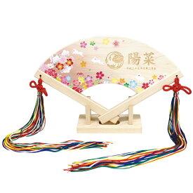 名入れ扇 吉祥檜扇 ひおうぎ 飾り はねうさぎ お子様のお名前・生年月日・家紋または花個紋が入りますひな人形 雛人形 雛祭り ひなまつり 桃の節句 徳永鯉