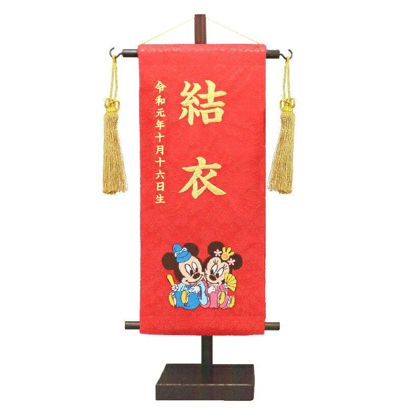 名前旗 刺繍名入れ ベビーミッキー ベビーミニー ディズニー 雛人形 おひなさま 雛祭り 桃の節句