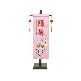 名前旗 雛人形 刺繍名前旗飾り 祝鶴に桜 ピンク 小 赤糸刺繍名入れ 名前・生年月日入れ代込み ひなまつり 桃の節句 徳永鯉
