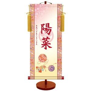 【名前旗・名入れ掛軸】 掛け軸 雛人形 名入れ掛軸 透かし家紋 鞠に扇 スタンドセット 大 高さ70cm×巾31cm 送料無料