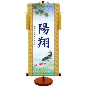 【名前旗・名入れ掛軸】掛け軸 名入れ掛軸 遊鯉 スタンドセット 大 高さ70cm×巾31cm 送料無料五月人形 端午の節句 子供の日