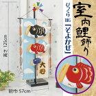 【室内飾り】【五月人形】【タペストリー】室内鯉のぼりびっくりBIGそよかぜ立台付名入れ代込み【送料無料】【smtb-u】