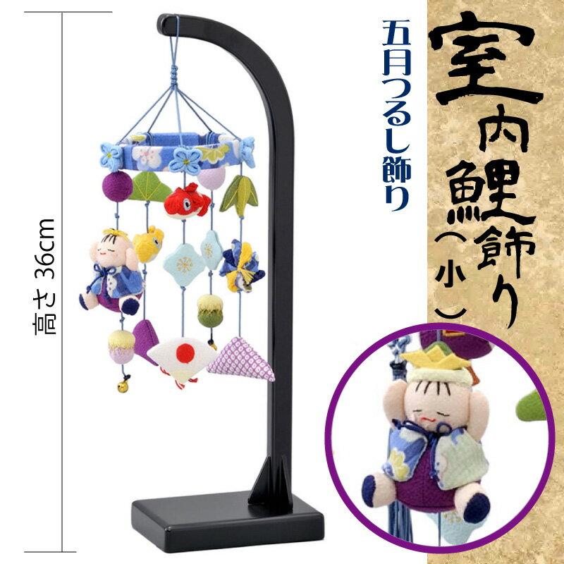 【室内飾り】【つるし飾り】【宝童】【五月人形】五月つるし飾り 小 高さ36cm