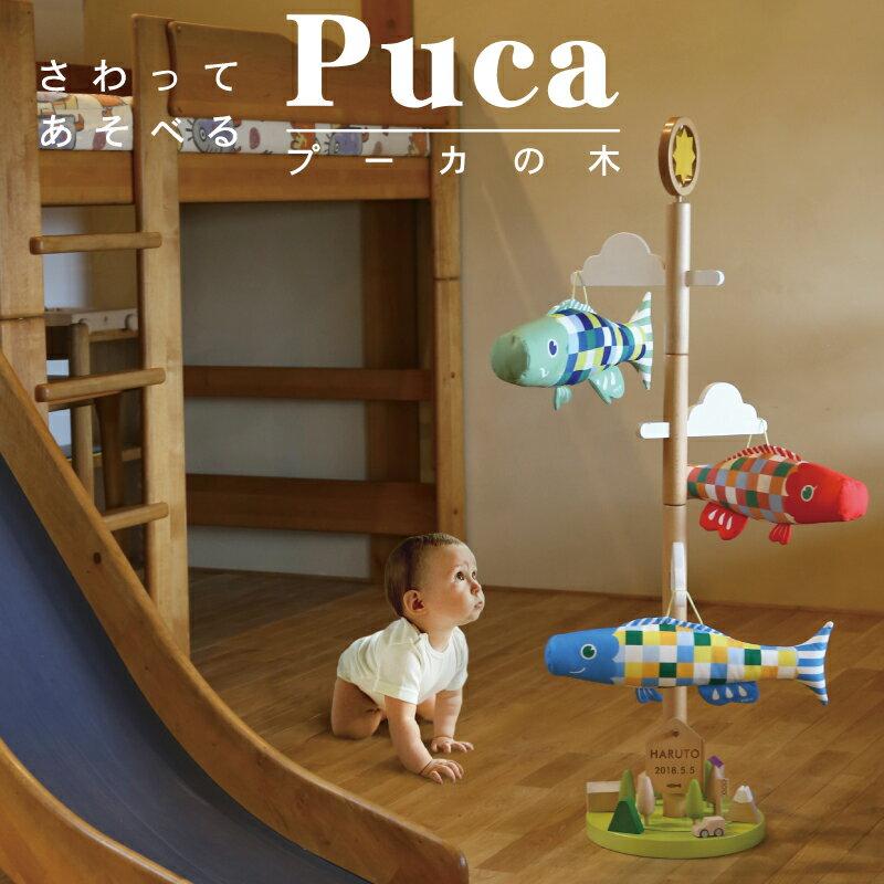 【室内鯉のぼり】室内鯉飾り さわってあそべる プーカの木 Puca 徳永鯉 【こいのぼり 内飾り 室内飾り】ポイント20倍
