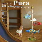 【室内鯉のぼり】室内鯉飾りさわってあそべるプーカの木Puca【こいのぼり内飾り室内飾り】
