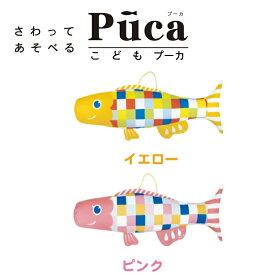 【室内鯉のぼり】室内鯉飾り さわってあそべる プーカの木 Puca オプション 追加用こどもプーカ 徳永鯉 こいのぼり 五月人形 内飾り 室内飾り