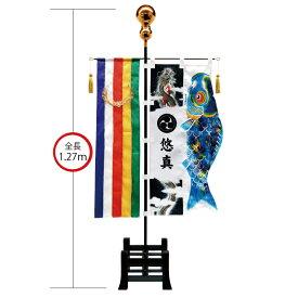 【徳永鯉】【名前旗】室内飾り こいのぼり幟 登龍門 名前 家紋 または花個紋 入れ別料金【五月人形】【鯉のぼり こいのぼり】