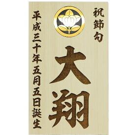 レーザー彫刻名入れ木札 金属調家紋埋め込み 9.5×15cmお名前・生年月日・家紋が入ります。送料無料 端午の節句 五月人形 初節句のお祝い 大人気