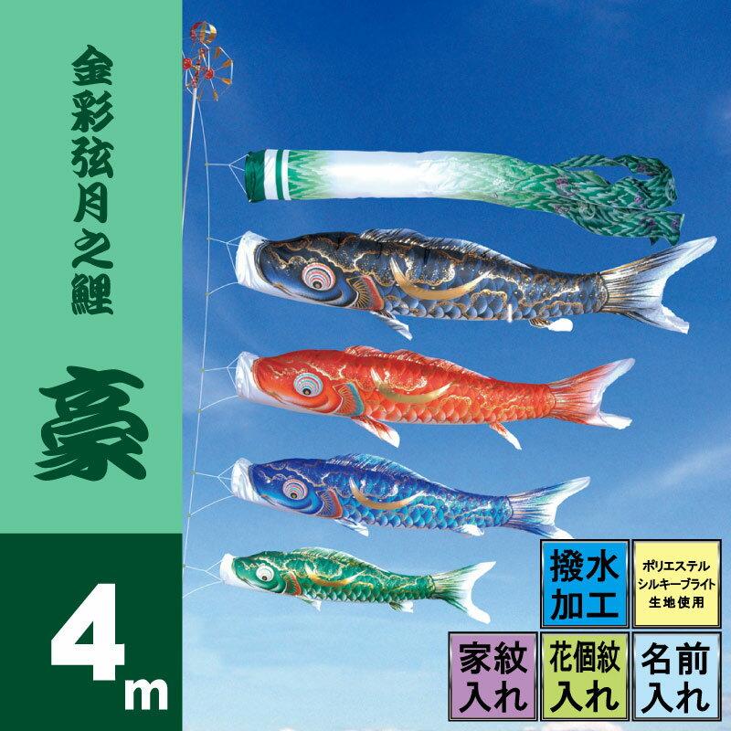 【豪】【4m7点 鯉4匹】徳永鯉 大型セット【送料無料】【こいのぼり 鯉のぼり 端午の節句 子供の日 KOINOBORI】