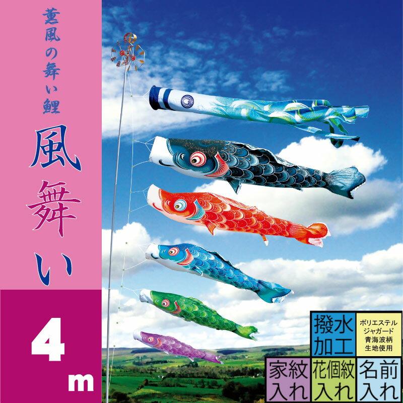 【風舞い】【4m8点 鯉5匹】徳永鯉 大型セット【送料無料】【こいのぼり 鯉のぼり 端午の節句 子供の日 KOINOBORI】