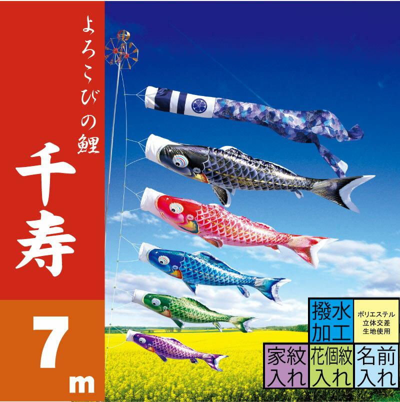 【千寿】【7m8点 鯉5匹】徳永鯉 大型セット【こいのぼり 鯉のぼり 端午の節句 子供の日 KOINOBORI】【送料無料】