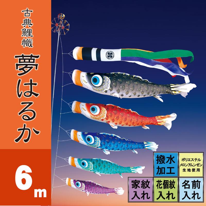 【夢はるか】【6m8点 鯉5匹】徳永鯉 大型セット【送料無料】【こいのぼり 鯉のぼり 端午の節句 子供の日 KOINOBORI】