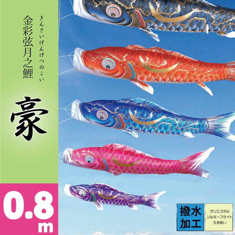 【豪 ピンク鯉】【0.8m】徳永鯉 単品鯉 【こいのぼり 鯉のぼり 端午の節句 子供の日 KOINOBORI】