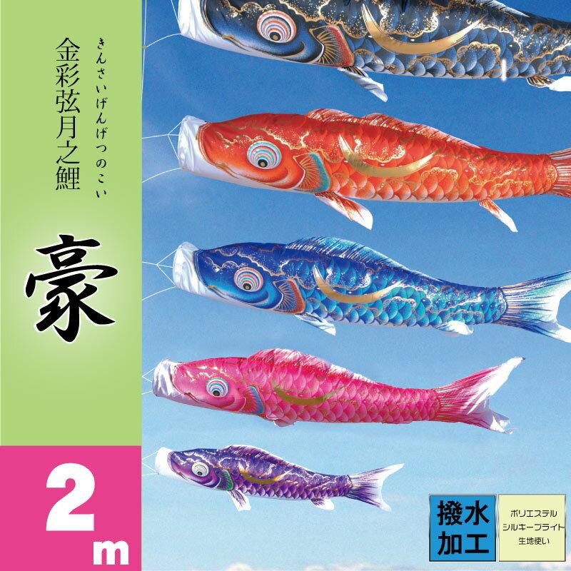 【豪 ピンク鯉】【2m】徳永鯉 単品鯉 【こいのぼり 鯉のぼり 端午の節句 子供の日 KOINOBORI】【送料無料】
