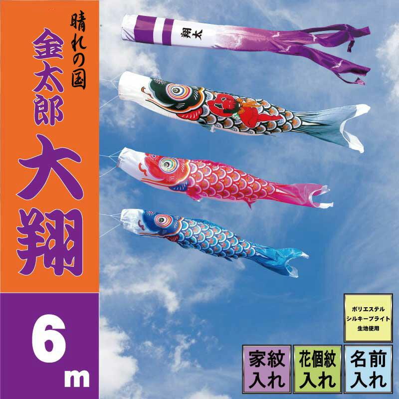 【金太郎大翔】【6m6点 鯉3匹】徳永鯉 大型セット【鯉のぼり こいのぼり】