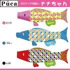 【徳永鯉】室内飾り鯉のぼりPUCA(プーカ)ナナちゃん名入れ代込み選べる3色、S/M/Lサイズ