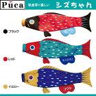 【徳永鯉】室内飾り鯉のぼりPUCA(プーカ)シズちゃん名入れ代込み選べる3色、S/M/Lサイズ