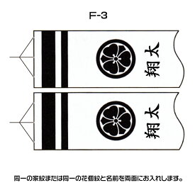 【徳永鯉】 鯉のぼり用 家紋・花個紋と名入れ F-3 同一の紋・名入れ 2.5m以上は別料金加算※名入れ・家紋の加工ページになります。吹き流しの販売ページではございません。