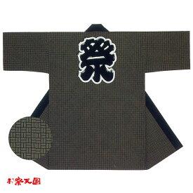 【半纏・法被】長袢天 二の字 茶 C20493