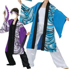 よさこい長袢天 青・紫 C73140・73141【よさこい/踊り衣裳/お祭用品/まつり用品/お祭り】