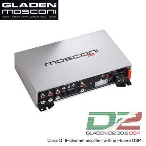 GLADEN MOSCONI(グラデン モスコニ) GLADEN D2 80.6 DSPDSP内蔵 6チャンネルD級アンプ【保証書付き】