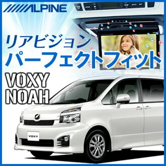 ALPINE ( Alpine ) KTX-Y 1003 K PCX-R3500 series /PCX-R3300 series /TMX-R3200 series /TMX-R3000 series base with Noah / Voxy