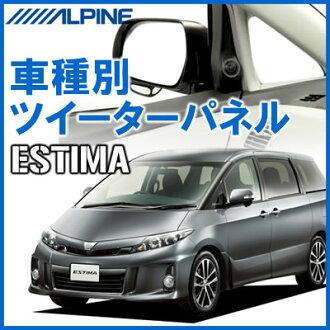 ALPINE(Alpine Electronics)KTX-Y03ES esutima/esutimahaiburiddo專用的tsuitapaneru裝設配套元件