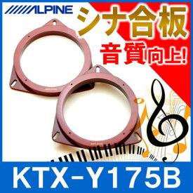 ALPINE(アルパイン) KTX-Y175B 高密度シナ合板 インナーバッフル(トヨタ用) スピーカー固定/マウント強化/共振軽減