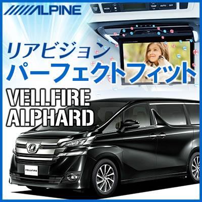 ALPINE(アルパイン) KTX-Y1503VG 10.1型/10.2型リアビジョン用基台 グレー ヴェルファイア/アルファード 30系(サンルーフあり/なし 両方対応)  【あす楽対応】