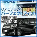 ALPINE(アルパイン) KTX-Y1503VG 10.1型/10.2型リアビジョン用基台 グレー ヴェルファイア/アルファード 30系(サンルーフあり/なし...