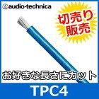audiotechnica(オーディオテクニカ)TPC4ブルー4ゲージパワーケーブル(切り売り)