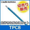 audio technica(オーディオテクニカ) TPC8 ブルー 8ゲージ パワーケーブル(切り売り) (1mからご購入OK!1m単位で販売) バッ直/音質向上 【あす楽対応】