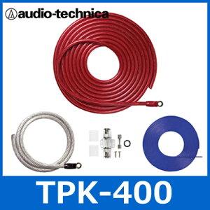 audiotechnica(オーディオテクニカ)TPK-400パワーケーブルキット(4ゲージ)