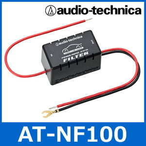 audiotechnica(オーディオテクニカ)AT-NF100電源ノイズフィルター