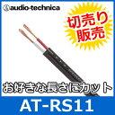 audio technica(オーディオテクニカ) AT-RS11 14ゲージスピーカーケーブル(切り売り) (1mからご購入OK!1m単位で販売) 【あ…