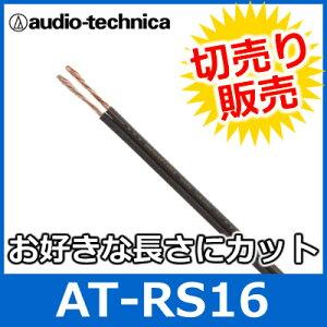 audiotechnica(オーディオテクニカ)AT-RS1618ゲージスピーカーケーブル(切り売り)