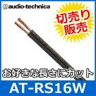 audiotechnica(オーディオテクニカ)AT-RS16W12ゲージスピーカーケーブル(切り売り)