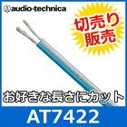 audiotechnica(オーディオテクニカ)AT742216ゲージスピーカーケーブル(切り売り)