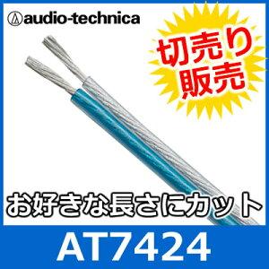 audiotechnica(オーディオテクニカ)AT742412ゲージスピーカーケーブル(切り売り)
