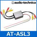 audio technica(オーディオテクニカ) AT-ASL3 オートAVセレクター 映像/自動切り替え/地デジ・DVDなど