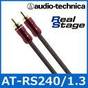 audio technica(オーディオテクニカ) AT-RS240/1.3 RCAケーブル(1.3m) ハイブリッドオーディオケーブル 音声/ピンケーブル/ラインケーブル