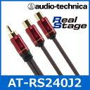 audio technica(オーディオテクニカ) AT-RS240J2 ハイブリッドオーディオケーブル 1オス2メス RCA・Yアダプター 音声/分配