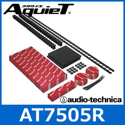 audio technica(オーディオテクニカ) AT7505R ドアチューニングハイグレードキット 高比重制振材キット デッドニング/ドアチューニング/制振/吸音/防音/セット