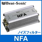 BeatSonic(ビートソニック)NFAオルタネータノイズフィルター