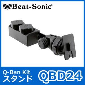 Beat Sonic(ビートソニック) QBD24 Q-Ban Kit スタンド 1DINボックスにカンタン固定 スマホ/スマートフォン/iPhone/モバイル/タブレット/固定