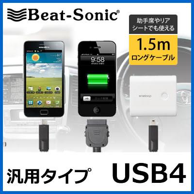 Beat Sonic(ビートソニック) USB4 USBストレート充電ケーブル スマホ/タブレット/携帯バッテリーを急速充電 iPhone/GALAXY/エネループ充電池等幅広く対応