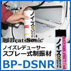 BeatSonic(ビートソニック)BP-DSNRノイズレデューサー制振スプレー