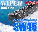 BOSCH(ボッシュ) SW45(450mm) 国産車用 グラファイト スノー ワイパーブレード 【あす楽対応】