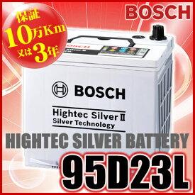 【最新製造年月日商品入荷】 BOSCH(ボッシュ) HTSS-95D23L ハイテックシルバーII バッテリー(国産車用)