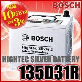 【最新製造年月日商品入荷】 BOSCH(ボッシュ) HTSS-135D31R ハイテックシルバーII バッテリー(国産車用)